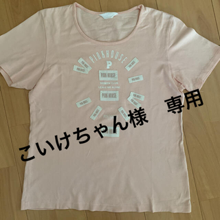 PINK HOUSE - ピンクハウス 半袖Tシャツ ①