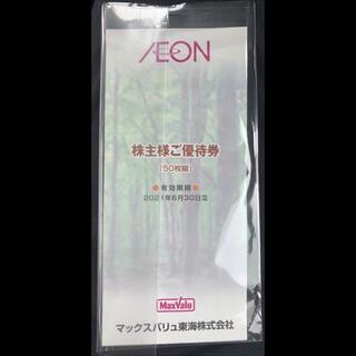 AEON - マックスバリュ 株主優待券2500円分