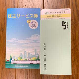 ジェイアール(JR)の即購入可 JR東日本旅客鉄道 株主優待券1枚 株主サービス1冊(その他)
