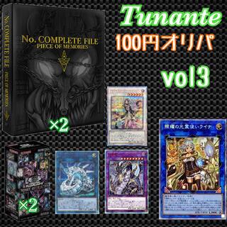 ユウギオウ(遊戯王)のるるるん様専用商品 30口分(カード)