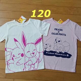 ポケモン(ポケモン)の新品☆120cm ポケモン Tシャツ 2枚 トップス 半袖 イーブイ ポニータ(Tシャツ/カットソー)