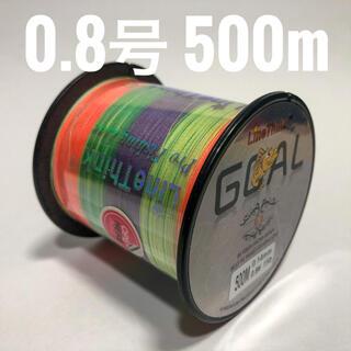 PEライン 0.8号 500m マルチカラー(釣り糸/ライン)