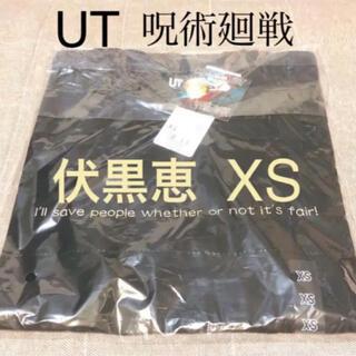 UNIQLO - ユニクロ UT 呪術廻戦 (マンガ/原作) 伏黒恵 Tシャツ UNIQLO XS