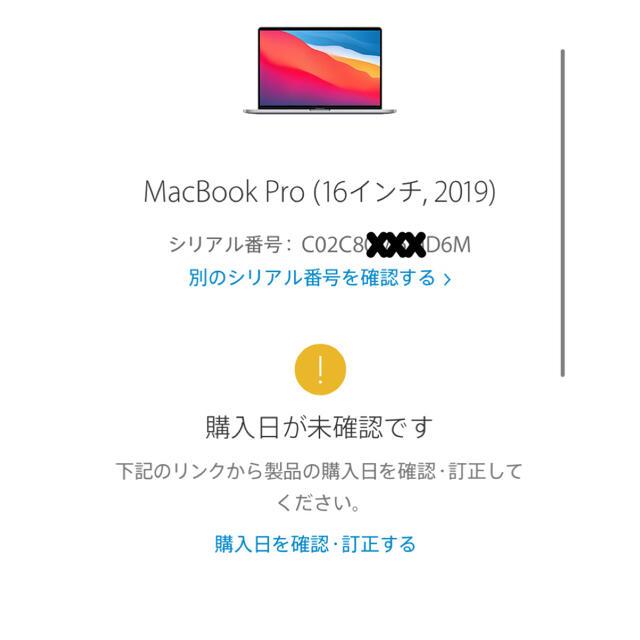 Apple(アップル)の16inch MacBook Pro(2019モデル,512GB)  スマホ/家電/カメラのPC/タブレット(ノートPC)の商品写真