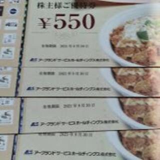 最新 アークランドサービス(かつや)株主優待550円×4枚 21年9月30日まで(レストラン/食事券)