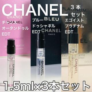 シャネル(CHANEL)の[c3]シャネル CHANEL サンプル3本セット 超人気の厳選 香水!(ユニセックス)