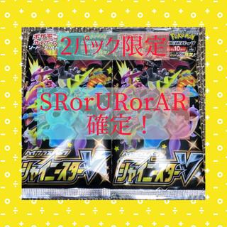 ポケモンカード シャイニースターV SRorURorAR確定2パック 送料無料(Box/デッキ/パック)