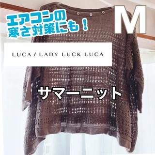 ルカ(LUCA)の【M】LUCA サマーニット ブラウン シェルボタン(ニット/セーター)