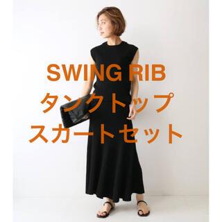 DEUXIEME CLASSE - 極美品 SWING RIB スカート タンクトップ セット ブラック