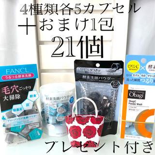 Obagi - 酵素洗顔パウダーFANCL.スイサイ.ブラック.オバジ各5個他.合計21個お試し