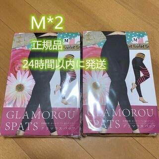 2枚【24時間以内発送】 グラマラスパッツ Mサイズ
