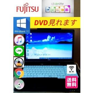 富士通 - 富士通ノートパソコンwindows10DVD見れますHDD320GB!Wi-Fi