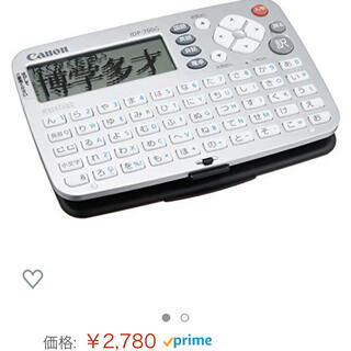 キヤノン(Canon)のキャノン wordtank IDP-700G(電子ブックリーダー)