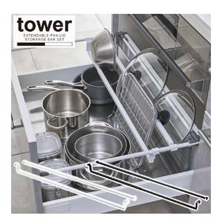 tower シンク下伸縮鍋蓋伸縮バーセット ホワイト
