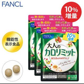 ファンケル(FANCL)の大人のカロリミット 99回分(ダイエット食品)