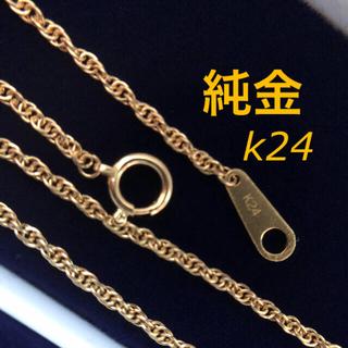 純金 日本製 ロープチェーン ネックレス 50cm k24  造幣局刻印有り