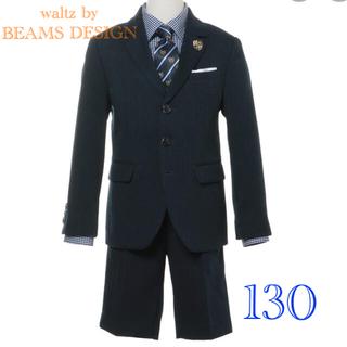 コドモビームス(こども ビームス)のビームスデザイン キッズスーツ 130cm(ドレス/フォーマル)