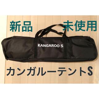 【新品未開封】カンガルーテントS T2-616-TN DOD