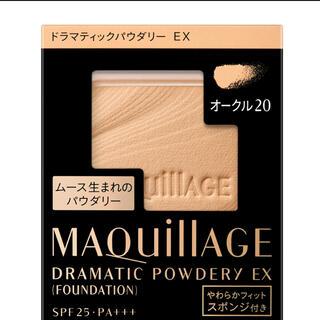 マキアージュ(MAQuillAGE)の新品未開封 資生堂マキアージュドラマティックパウダリーEX オークル20 (ファンデーション)