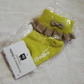 ベベ(BeBe)の新品 BeBe リボン付きグリーン・イエロー靴下11cm13c(靴下/タイツ)