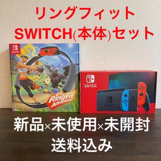 Nintendo Switch - テンドースイッチ 本体 リングフィット アドベンチャー 【新品・未開封】