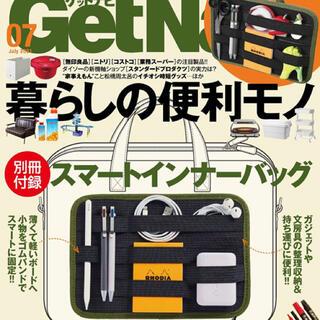GetNavi/7月号付録/スマートインナーバッグ