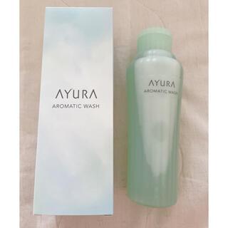 AYURA - 新品未開封 アロマティックウォッシュα