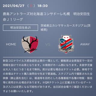 SJ様専用 鹿島アントラーズ対北海道コンサドーレ札幌 ペアチケット 6月27日(サッカー)