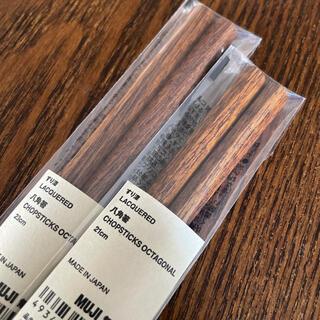 MUJI (無印良品) - 無印良品 天然木すり漆 八角箸2膳