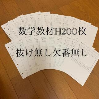 ガッケン(学研)のくもんH 200枚(知育玩具)