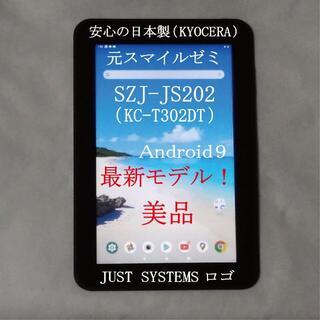 アンドロイド(ANDROID)のほぼ美品 最新型 10.1インチ 日本製 Android タブレット 本体(タブレット)