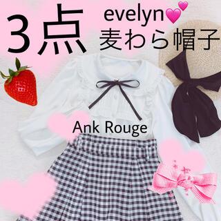 エブリン(evelyn)の3点(麦わら帽子/ストローハット)