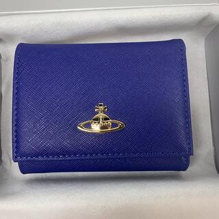 Vivienne Westwood - 新品‼️ ヴィヴィアンウエストウッドVivienneレザー3つ折り財布 ブルー
