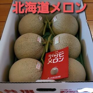 北海道メロン 1箱(フルーツ)