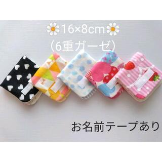 34 16×8 女の子用 お名前テープ付 ハーフ ガーゼハンカチ ハンドメイド(外出用品)