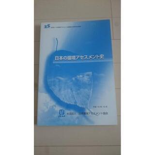 日本の環境アセスメント史 日本環境アセスメント協会設立25周年記念事業(ノンフィクション/教養)