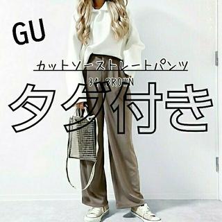 GU - 【タグ付き】GU カットソーストレートパンツ UNIQLO ZARA H&M