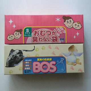 ニシマツヤ(西松屋)のおむつが臭わない袋BOS Sサイズ 2箱セット(紙おむつ用ゴミ箱)