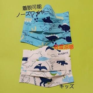 ハンドメイド プリーツインナーマスク キッズサイズ2枚組 恐竜(外出用品)