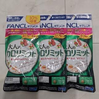 ファンケル(FANCL)のファンケル 大人のカロリミット(ダイエット食品)