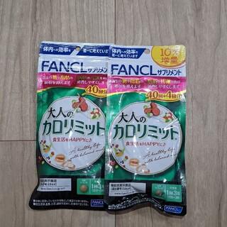 ファンケル(FANCL)の大人のカロリミット ファンケル(ダイエット食品)