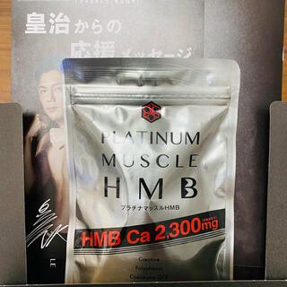 プラチナマッスルHMB  皇治プロデュース サプリメント(トレーニング用品)