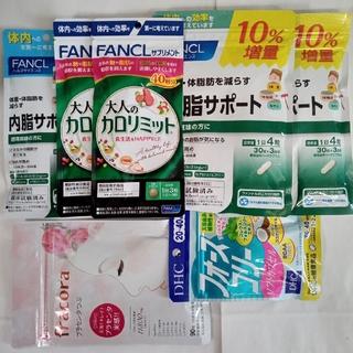 ファンケル(FANCL)のFANCL内脂サポート33日分2点、15日1点大人カロリミット40回2点オマケ2(ダイエット食品)