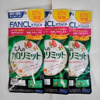 ファンケル(FANCL)のFANCL 大人のカロリミット 40回+4回分  3点セット(ダイエット食品)