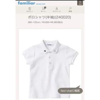 familiar - ファミリア ほぼ未使用 ポロシャツ 90