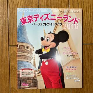コウダンシャ(講談社)の東京ディズニ-ランドパ-フェクトガイドブック 2016(地図/旅行ガイド)