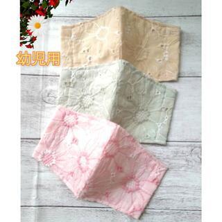 幼児用 マーガレット刺繍 pink*yellowベージュ*Mint (外出用品)