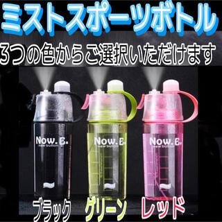 ミスト スポーツ ウォーターボトル 水筒 600ml(水筒)