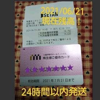イセタン(伊勢丹)の三越伊勢丹株主優待カード2021,07,31までお買い物可能!(ショッピング)