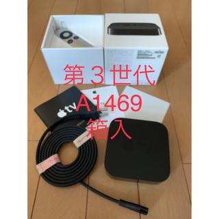 Apple - AppleTV 第3世代 MD199J/A A1469 ミラーリング 外箱付